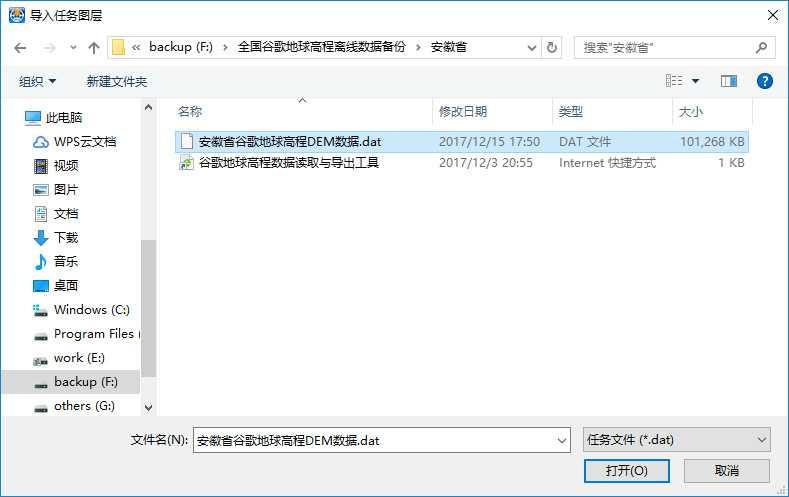6安徽省谷歌地球高程DEM数据_选择文件.jpg