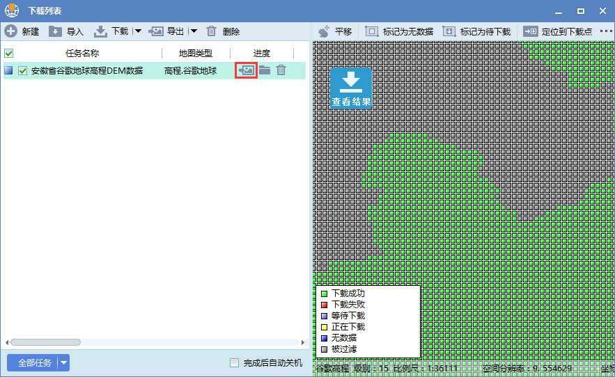 7安徽省谷歌地球高程DEM数据导出.jpg