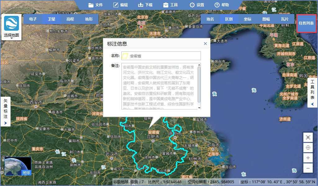 2安徽省谷歌卫星地图离线包显示任务列表.jpg