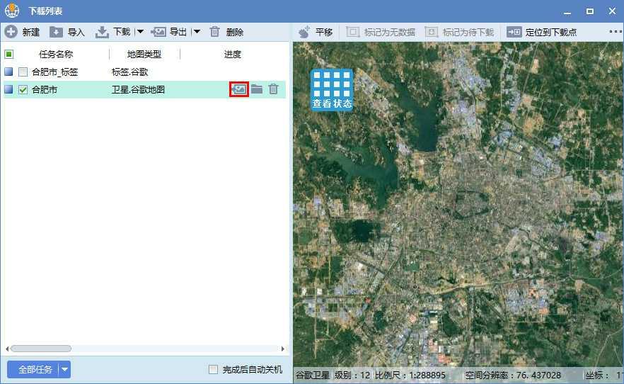 5安徽省合肥市谷歌卫星地图离线包数据结果预览.jpg