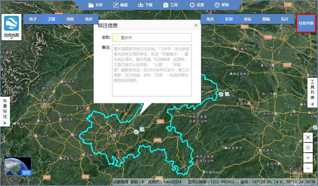 3重庆市谷歌卫星地图离线包显示任务列表.jpg