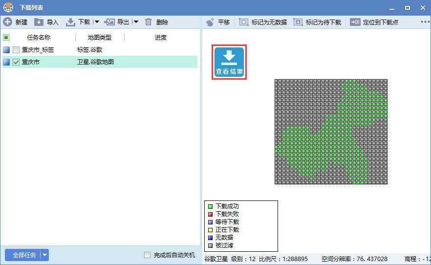 5重庆市谷歌卫星地图离线包数据完整性检查.jpg