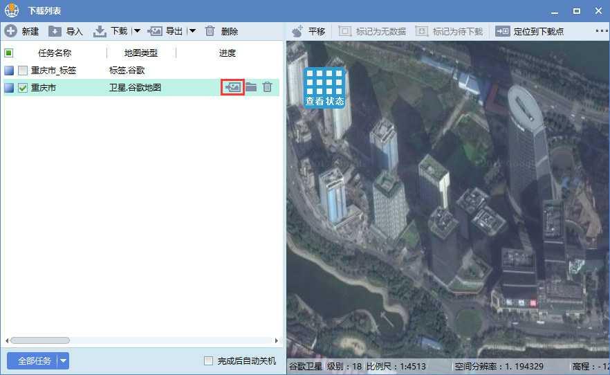6重庆市谷歌卫星地图离线包数据结果预览.jpg