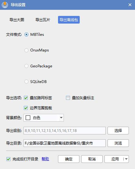 9重庆市谷歌卫星地图离线包数据导出离线包.jpg