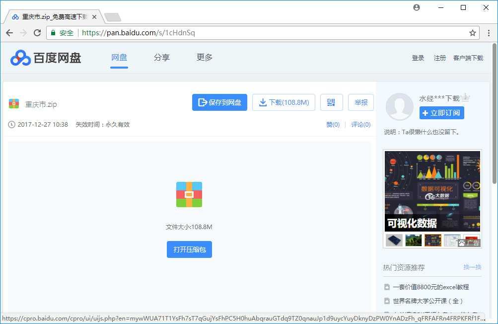 2重庆市谷歌地球高程DEM数据百度网盘下载.jpg