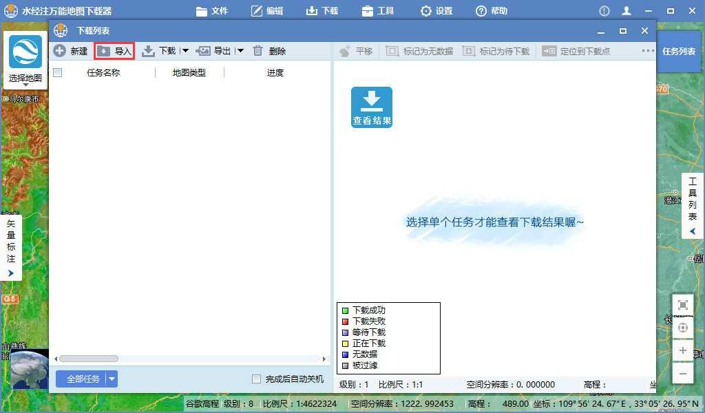 5重庆市谷歌地球高程DEM数据_导入.jpg