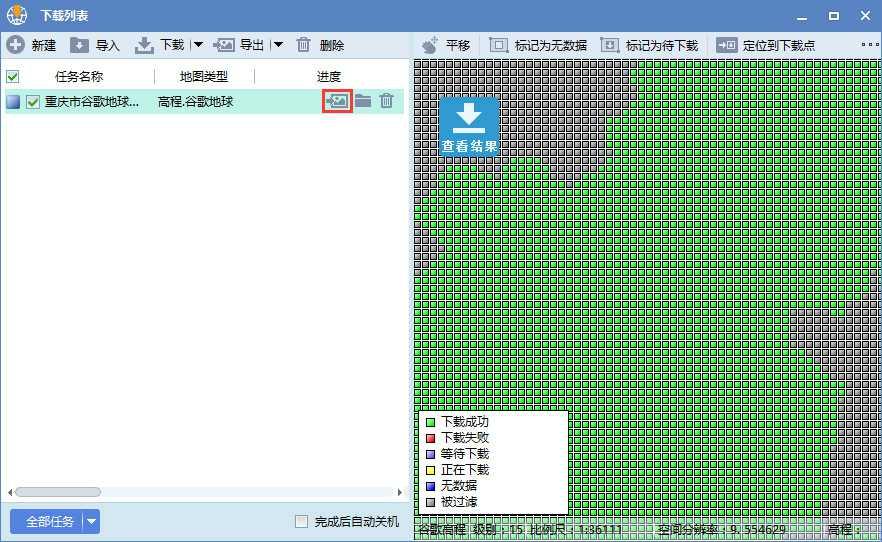 7重庆市谷歌地球高程DEM数据导出.jpg