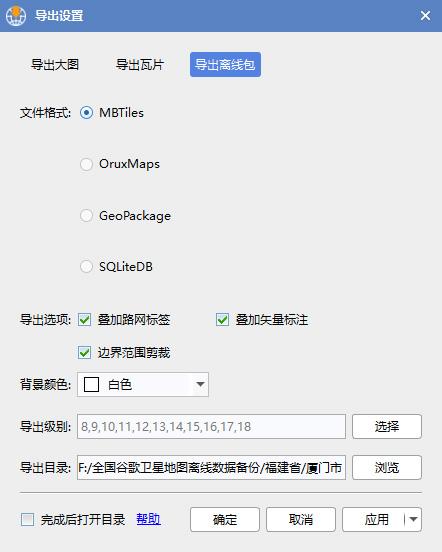 11福建省厦门市谷歌卫星地图离线包数据导出离线包.jpg