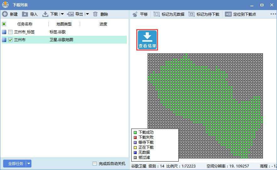 7甘肃省兰州市谷歌卫星地图离线包数据完整性检查.jpg