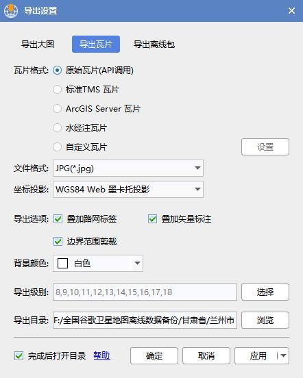 10甘肃省兰州市谷歌卫星地图离线包数据导出瓦片.jpg