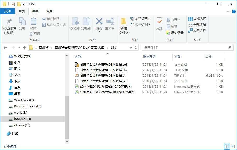 3甘肃省谷歌地球高程DEM数据文件目录.jpg