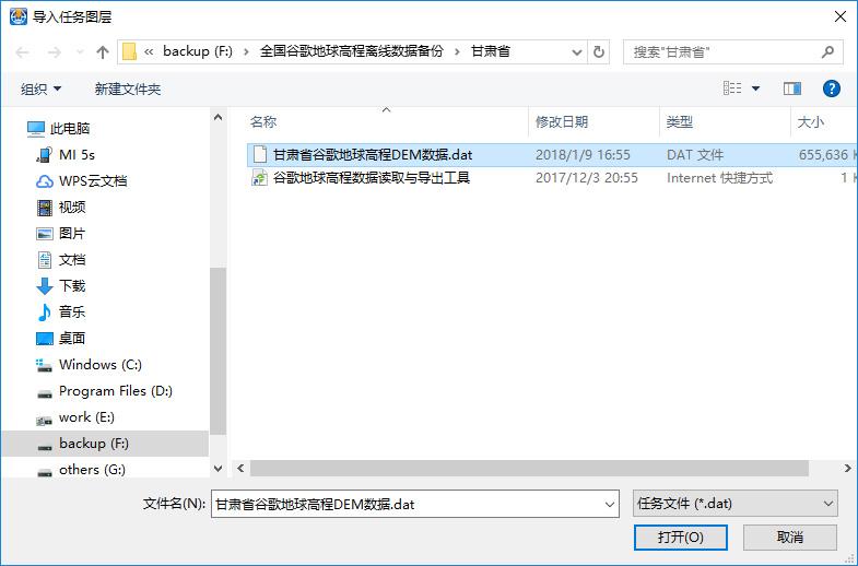 6甘肃省谷歌地球高程DEM数据_选择文件.jpg