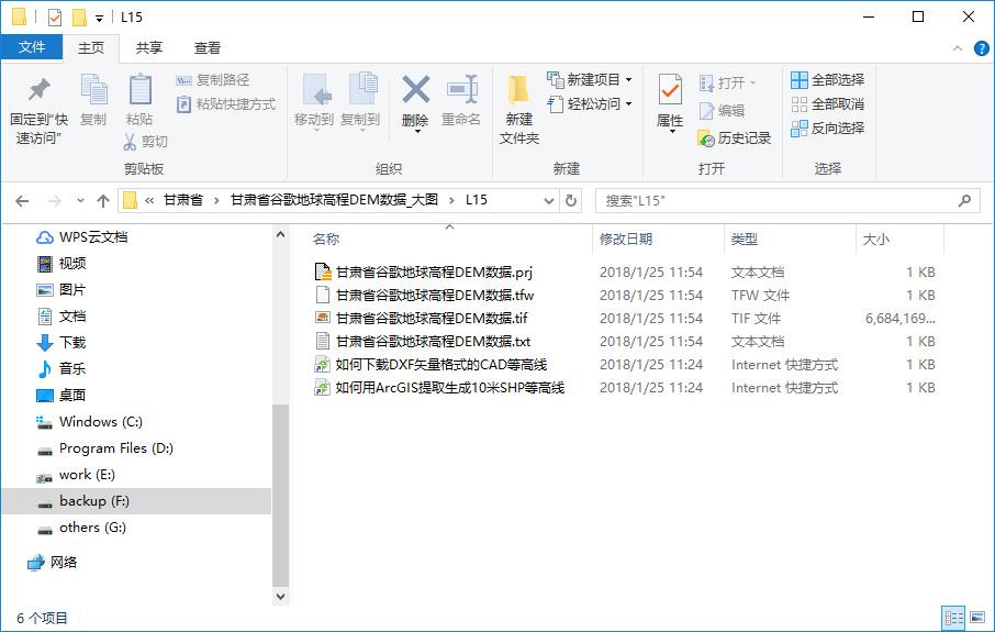8甘肃省谷歌地球高程DEM数据导出结果.jpg