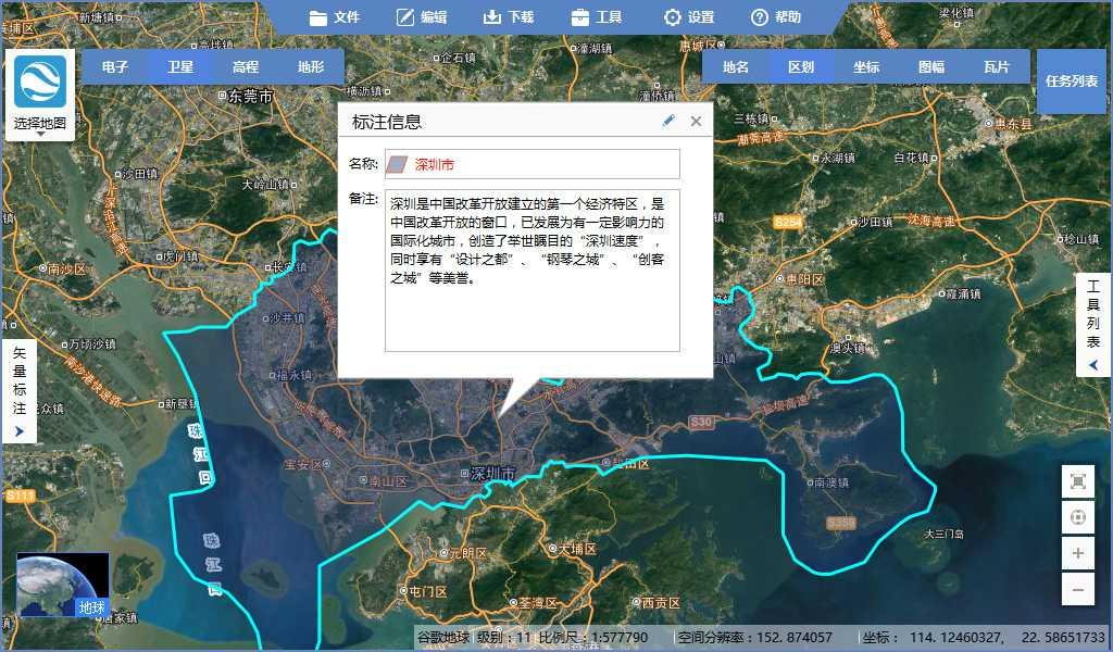 5广东省深圳市谷歌卫星地图离线包显示任务列表.jpg