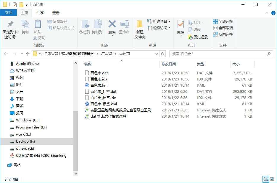 4广西省百色市谷歌卫星地图离线包目录.jpg