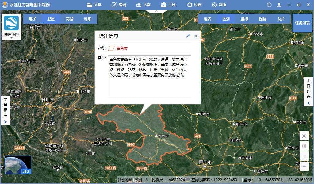 广西省百色市谷歌卫星地图下载