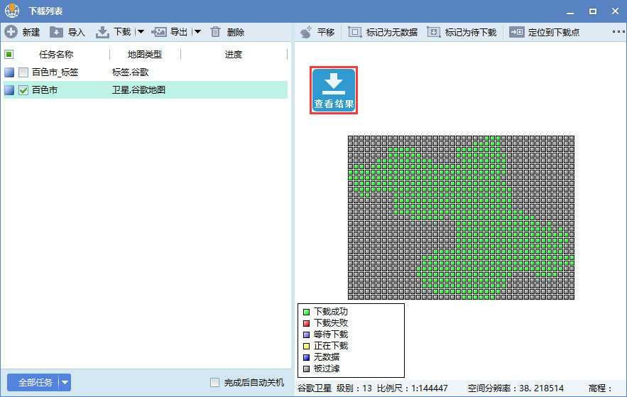 7广西省百色市谷歌卫星地图离线包数据完整性检查.jpg