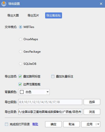 11广西省百色市谷歌卫星地图离线包数据导出离线包.jpg