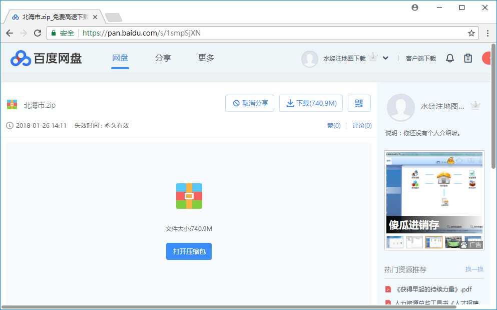 3广西省北海市谷歌卫星地图离线包下载地址.jpg