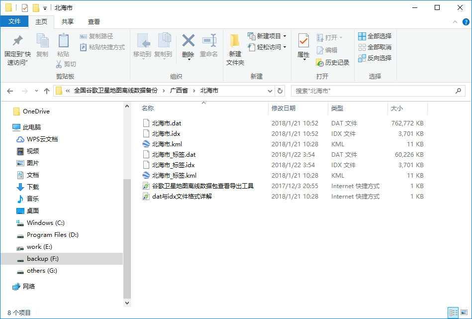 4广西省北海市谷歌卫星地图离线包目录.jpg