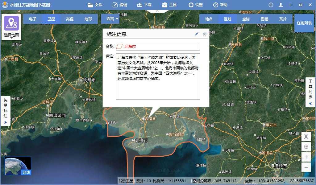 5广西省北海市谷歌卫星地图离线包显示任务列表.jpg