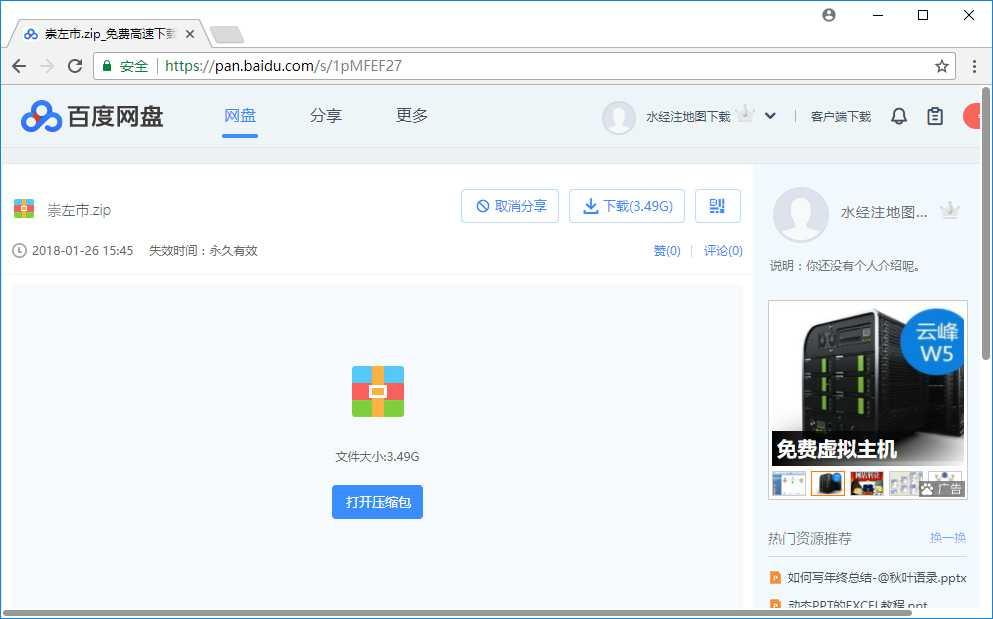 3广西省崇左市谷歌卫星地图离线包下载地址.jpg