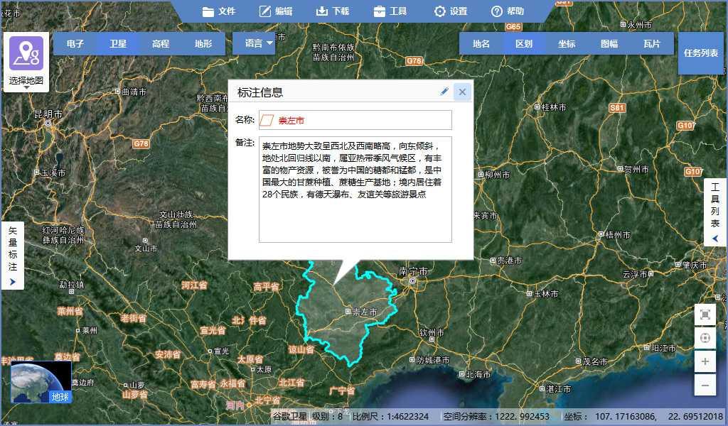 5广西省崇左市谷歌卫星地图离线包显示任务列表.jpg