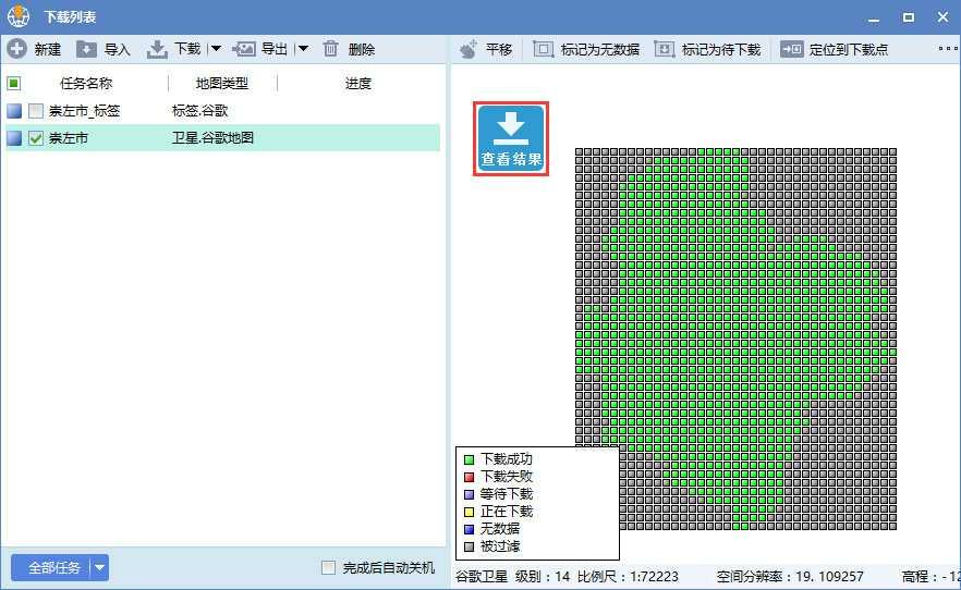 7广西省崇左市谷歌卫星地图离线包数据完整性检查.jpg