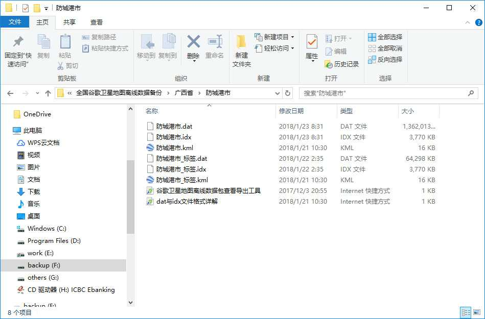 4广西省防城港市谷歌卫星地图离线包目录.jpg