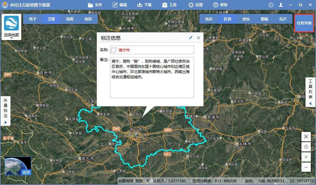 5广西省南宁市谷歌卫星地图离线包显示任务列表.jpg