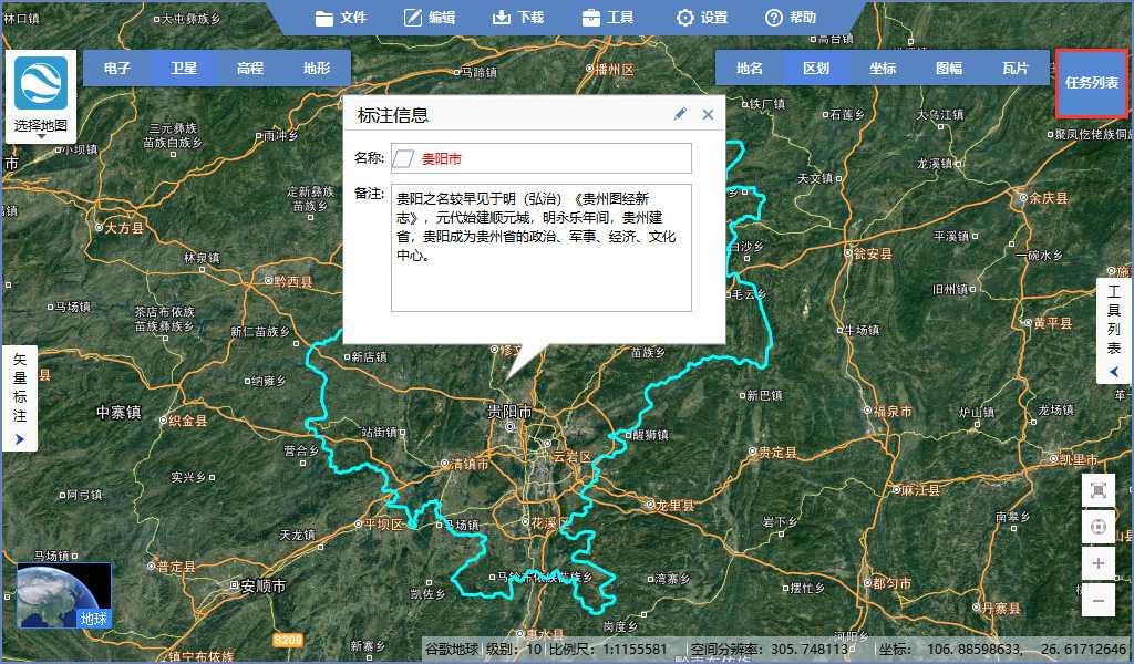 5贵州省贵阳市谷歌卫星地图离线包显示任务列表.jpg
