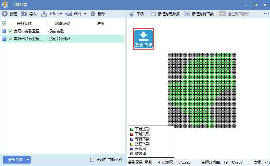 7贵州省贵阳市谷歌卫星地图离线包数据完整性检查.jpg