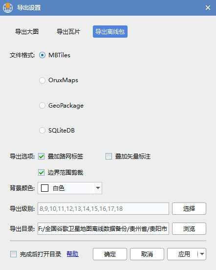 11贵州省贵阳市谷歌卫星地图离线包数据导出离线包.jpg