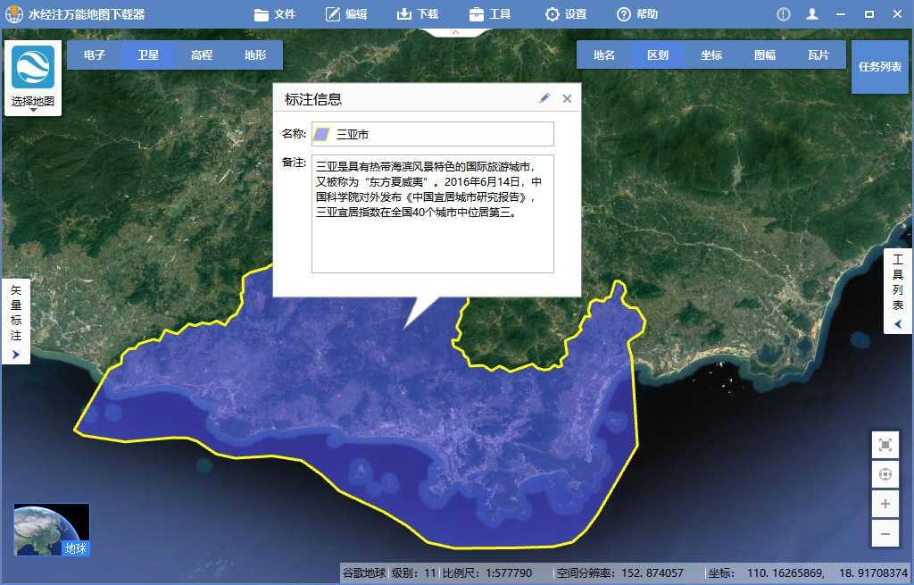 5海南省三亚市谷歌卫星地图离线包显示任务列表.jpg