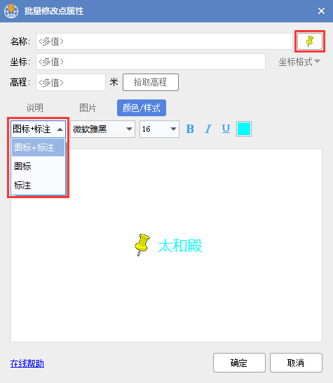 10属性修改对话框.jpg