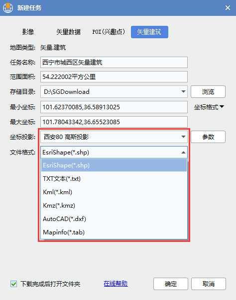 6导出矢量建筑楼块为西安80的SHP文件.jpg