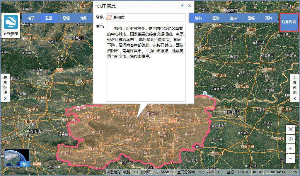2河南省郑州市谷歌高清卫星地图离线包显示任务列表.jpg