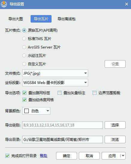 7河南省郑州市谷歌高清卫星地图离线包数据导出瓦片.jpg