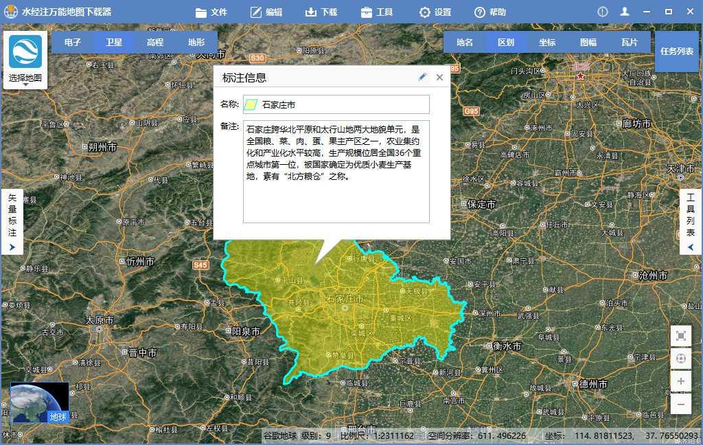 2河北省石家庄市谷歌卫星地图离线包显示任务列表.jpg