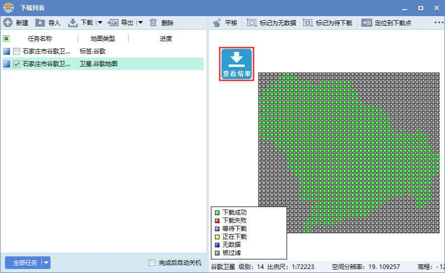 4河北省石家庄市谷歌卫星地图离线包数据完整性检查.jpg