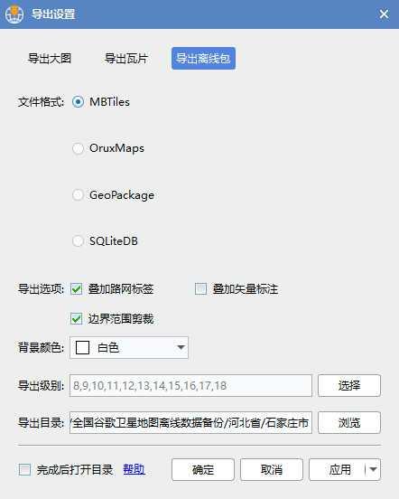 8河北省石家庄市谷歌卫星地图离线包数据导出离线包.jpg