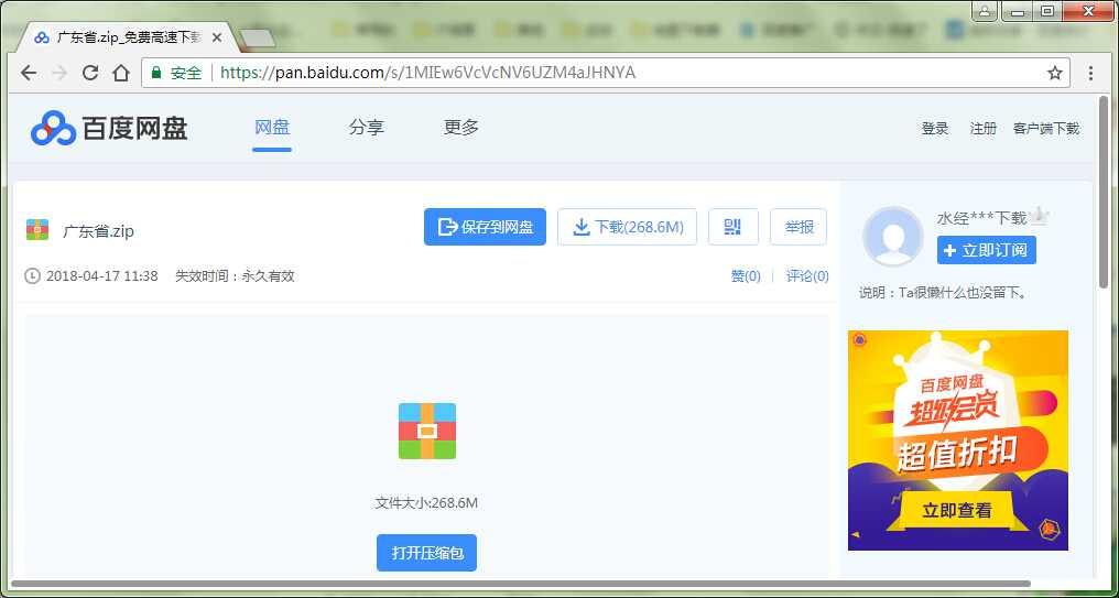 2广东省谷歌地球高程DEM数据百度网盘下载.jpg