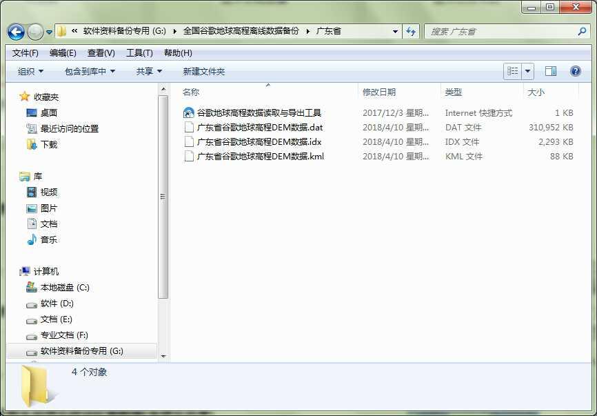 3广东省谷歌地球高程DEM数据文件目录.jpg
