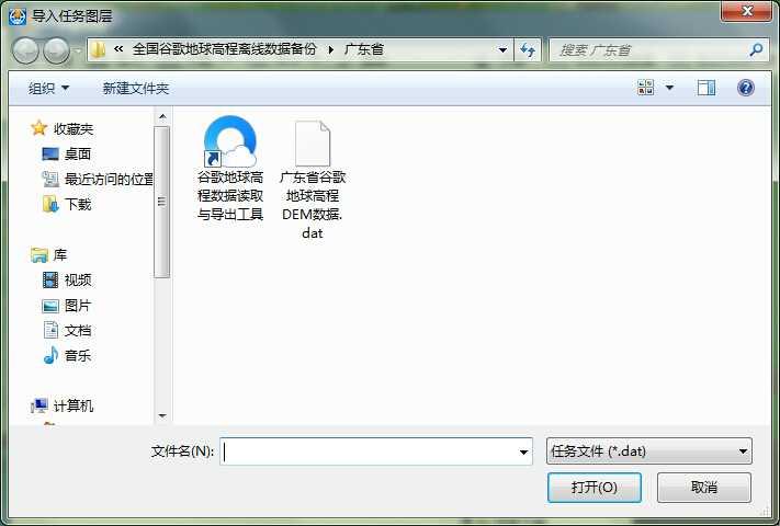 6广东省谷歌地球高程DEM数据_选择文件.jpg