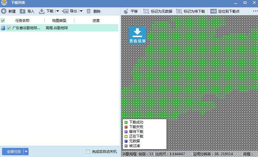 7广东省谷歌地球高程DEM数据导出.jpg