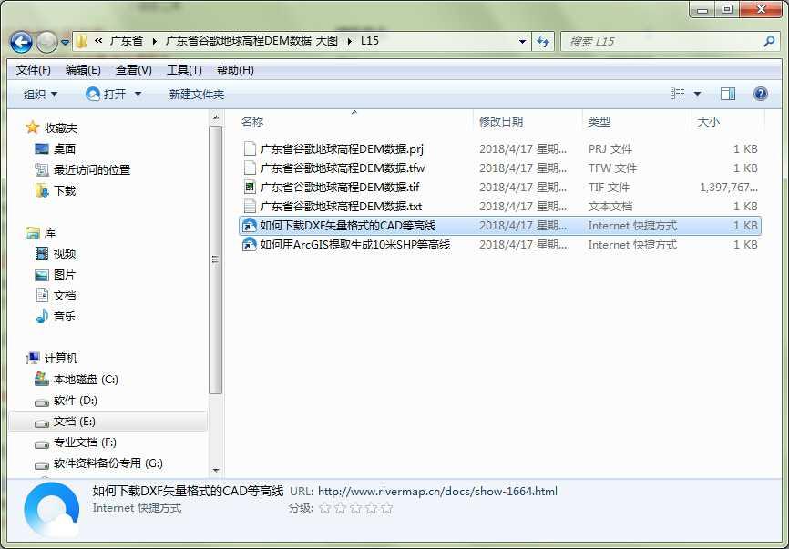 9广东省谷歌地球高程DEM数据导出结果.jpg