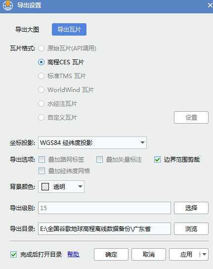 10广东省谷歌地球高程DEM数据导出为CESIUM开源三维地球瓦片.jpg