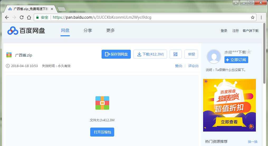 2广西省谷歌地球高程DEM数据百度网盘下载.jpg