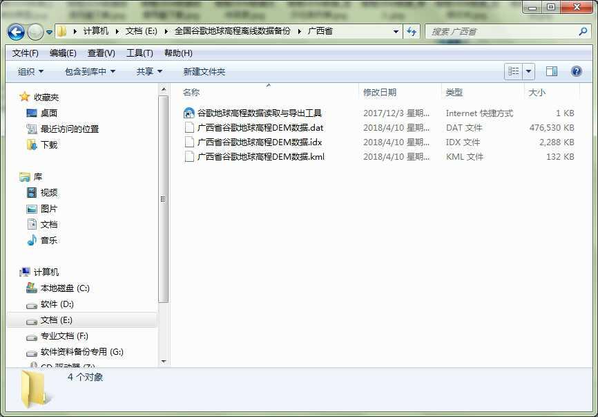 3广西省谷歌地球高程DEM数据文件目录.jpg