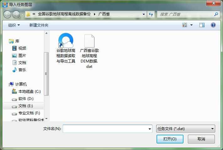 6广西省谷歌地球高程DEM数据_选择文件.jpg